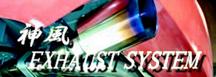 神風 EXHAUST SYSTEM