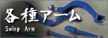 神風 各種アーム&ロッド(ショーカー&競技用部品)
