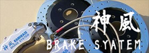 神風 BRAKE SYSTEM
