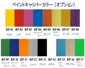 color-p