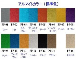 color-h