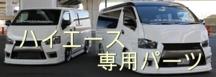 神風 Competition R&S